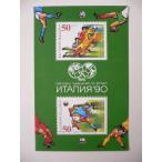 ブルガリア 切手 1990 FIFA ワールドカップ イタリア大会 '90 3846