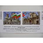 ブルガリア 切手 2010 ブルガリア キューバ 外交関係 50年 4962