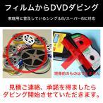 ダビング専門店ACTASで買える「8mmフィルムから DVDへのダビング/コピー見積もり依頼【15,000円以上送料無料】」の画像です。価格は1円になります。