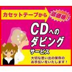 【激安】音楽用カセットテープから CDへのダビング/コピー【15,000円以上送料無料】