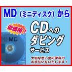 【激安】音楽用MD(ミニディスク)から CDへのダビング/コピー【15,000円以上送料無料】