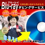 【MiniDV】ミニDVビデオテープから ブルーレイへのダビング/コピー【15,000円以上送料無料】
