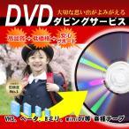 【激安】VHS(VHS-C)ビデオテープから DVDへのダビング/コピー【15,000円以上送料無料】
