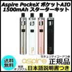 Aspire PockeX ポケットAIO 1500mAh スターターキット