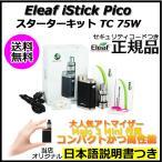 Eleaf iStick Pico TC 75W フルキット
