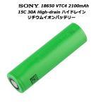 Sony 18650 VTC4 2100mAh 15C 30A High-drain ハイドレイン リチウムイオンバッテリー