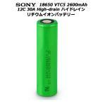 Sony 18650 VTC5 2600mAh 12C 30A High-drain ハイドレイン リチウムイオンバッテリー