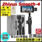 Zhiyun Smooth-4 ���ޡ��ȥե����� 3���ϥ�ɥإ�� ����Х륹���ӥ饤����