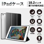 iPad 10.2インチケース iPadケース iPad第8世代ケース オートスリープ機能 三つ折りスタンドタイプ A2068 A2197 A2198 A2228 A2230 A2270 A2428 A2429 A2430