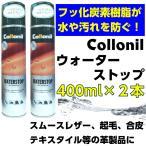 売れ筋 コロニル ウォーターストップ 防水スプレー 400mlタイプ お得2本セット画像