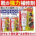 靴 修理 ソール かかと 補修 黒 白 自然色(ゴム色) 補修材 手入れ ゴム製品 シューグー100g SHOEGOO お買い得3セット