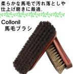 靴ブラシ 靴磨き コロニル最高級馬毛ブラシ