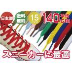靴ひも 靴紐 スニーカー 石目平 シューレース 1足2本入り 140cm 【10】