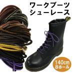 靴ひも 靴紐 140cm ワーク靴紐 ワークシューズ 登山靴 ブーツ シューレース 【10】