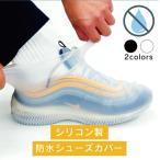 シリコン シューズカバー&除湿消臭剤セット レインカバー 防水 靴カバー コンパクト 携帯サイズ 【osaka30】