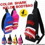 ボディバッグ レディース メンズ サメ シャーク jaws 鮫 人気 ブランド ボディ バッグ ボディバッグ メール便対応