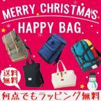 福袋 選べる福袋 適用チケット バッグ2点で5000円 バッグ3点で7000円 バッグ5点で10000円 半額以下 HAPPY BAG