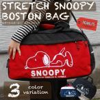 ボストンバッグ ねそべり スヌーピー ボストンバッグ メンズ レディース ボストン アウトドア 旅行 修学旅行