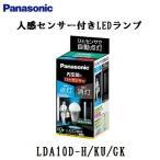 パナソニック 玄関などにオススメ 人感センサー付きLEDランプ 60W相当 昼光色 810ルーメン LDA10D-H/KU/GK