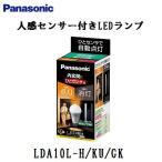 パナソニック 玄関などにオススメ 人感センサー付きLEDランプ 60W相当 電球色 810ルーメン LDA10L-H/KU/GK