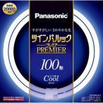 パナソニック ツインパルック プレミア蛍光灯 FHD100ECW/L(FHD100ECWL) クール色 100W形 二重環形 寿命20000時間