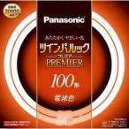 パナソニック ツインパルック プレミア蛍光灯 FHD100EL/L 電球色 100W形 二重環形 寿命20000時間