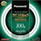 パナソニック ツインパルック プレミア蛍光灯 FHD100ENW/L ナチュラル色 100W形 二重環形 寿命20000時間