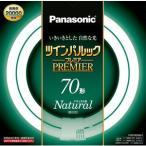 パナソニック ツインパルック プレミア蛍光灯 FHD70ENW/L ナチュラル色 70W形 5本入 二重環形 寿命20000時間