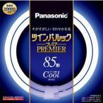 パナソニック ツインパルック プレミア蛍光灯 FHD85ECW/L(FHD85ECWL) クール色 85W形 5本入 二重環形 寿命20000時間