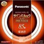 パナソニック ツインパルック プレミア蛍光灯 FHD85EL/L 電球色 85W形 二重環形 寿命20000時間