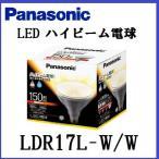 パナソニック LED電球 ハイビーム電球タイプ LDR17L-W/W ビームランプ150W形相当 電球色相当 屋外使用可
