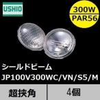 ウシオ シールドビーム JP100V300WC/VN/S5/M PAR56タイプ 超狭角 口金MEP 4個入