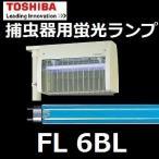 東芝 捕虫器用蛍光ランプ FL6BL ケミカルランプ ブラックライト