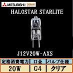 三菱 HALOSTAR STARLITE J12V20W-AXS G4口金 OSRAMブランド 縦型フィラメント