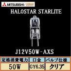 三菱 HAROSTAR STARLITE J12V50W-AXS GY6.35口金 OSRAMブランド 縦型フィラメント