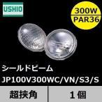 ウシオ シールドビーム JP100V300WC/VN/S3/S PAR36タイプ 超狭角 口金SCREW(ネジ付端子)