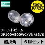 ウシオ シールドビーム JP100V500WC/VN/S3/S PAR36タイプ 超狭角 口金SCREW(ネジ付端子) 6個入