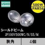 ウシオ シールドビーム JP100V500WC/N/S5/M PAR56タイプ 狭角 口金MEP 4個入