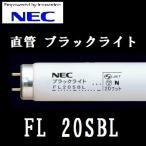 NEC ブラックライト FL20SBL 捕虫器用蛍光ランプ 直管スタータ形 20W形 送料無料の25本入も有り