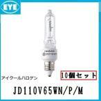 IWASAKI アイクールハロゲン JD110V65WN/P/M 10個セット (JD110V65WNPM) 75W形