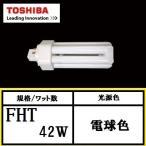 東芝 ユーライン3 FHT42EX-L-K/2 電球色 42W形 高周波点灯専用形 コンパクト形蛍光灯