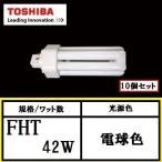 東芝 ユーライン3 FHT42EX-L-K/2 電球色 42W形 10個入 高周波点灯専用形 コンパクト形蛍光灯