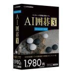 AI囲碁 GOLD 3 Windows 8.1対応版