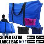 超特大バッグ162L/超特大スポーツバッグ162リットル/特厚600D/超特大アウトドアバッグ90cmx60cmx30cm/全4色