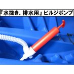 ビルジポンプ カヤック用 赤/吸水排水用ハンドポンプ/タンクの液体吸い上げに