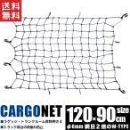縦横2倍 細かい網目のゴムネット/極太特大カーゴネットLサイズ/荷台用ネット 丈夫で強力なバゲッジネット