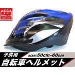 自転車用サイクルヘルメット 子供用50cm-56cm青 アウトレットB級品