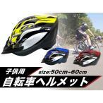 自転車用サイクルヘルメット子供用50cm-56cm サイズ調節機構付 キッズ用 バイザー付 全3色