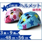 自転車ヘルメット幼児用子供用/48cm-