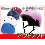 ヘルメット 黒青赤白ピンク ジュニアサイズ スポーツヘルメット アウトレット品